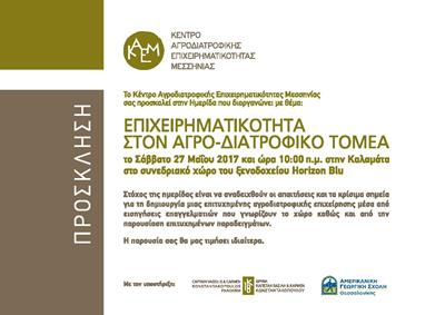 "Invitation to the ""Entrepreneurship in the Agro-food Sector"" event"